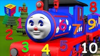 getlinkyoutube.com-Учим цифры. Учимся считать от 1 до 10 с паровозиком Чух-Чухом. Развивающий мультфильм для детей.