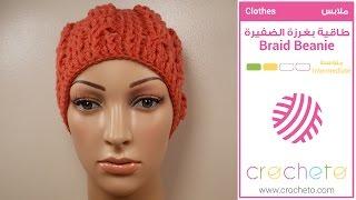 تعليم الكروشيه : طاقية بغرزة الضفيرة - Learn how to Crochet : Braid Beanie