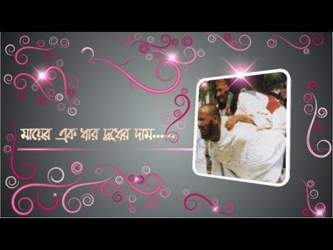 মায়ের এক ধার দুধের দাম...- Bangla Song of Mother
