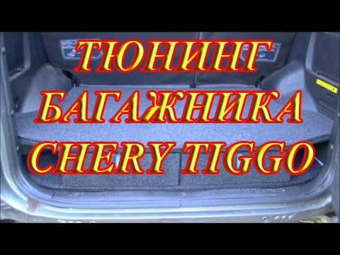 Где у Чери Тиго 3 фильтр салона