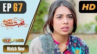 Pakistani Drama | Mohabbat Zindagi Hai - Episode 67 | Express Entertainment Dramas | Madiha