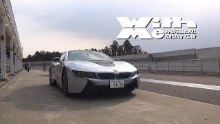 getlinkyoutube.com-BMW i8 サーキット&ハンドリング・丸山浩速攻テストインプレ