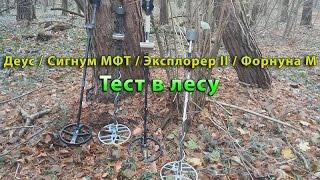 getlinkyoutube.com-Тест Деус, Сигнум-МФТ, Експлорер-II, Фортуна-М