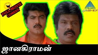 Janakiraman Exclusive Full Movie Comedy Scenes Part 1 | Sarathkumar | Goundamani | Senthil