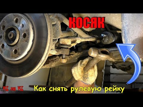 Как снять рулевую рейку Skoda Octavia Tour