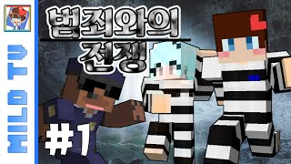 getlinkyoutube.com-새로운 범죄자들과 탈출 !! [ 범죄자와의 전쟁 #1편] 탈옥컨텐츠 마인크래프트 Minecraft - [마일드]