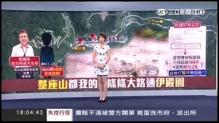 getlinkyoutube.com-08172015 台灣大頭條