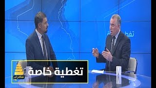 getlinkyoutube.com-تغطية خاصة عن اخر عمليات تحرير الموصل مع حسن السبعاوي عضو مجلس نينوى