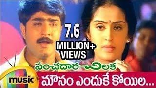 getlinkyoutube.com-Panchadara Chilaka Telugu Movie Songs | Mounam Endhuke Koila Song | Srikanth | Kausalya