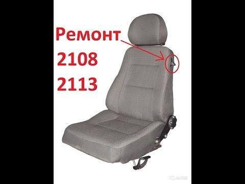 Ремонт механизма откидывания спинки переднего сиденья ВАЗ 2108, ВАЗ 2113