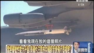 getlinkyoutube.com-當經國號性能大升級 美國也注意的中國超音速飛行器揭密? 20140116-7