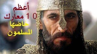 getlinkyoutube.com-أعظم 10 معارك للمسلمين كان تعدادهم فيها أقل من نصف عدد العدو