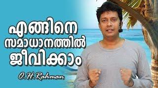 എങ്ങിനെ സമാധാനത്തിൽ ജീവിക്കാം?  Malayalam Motivational Speaker O H Rahman