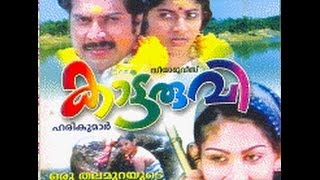 getlinkyoutube.com-Kataruvi 1983: Full  Malayalam Movie