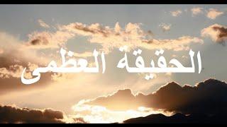 getlinkyoutube.com-الحقيقة العظمى - فيديو روحاني من نبض الحقيقة