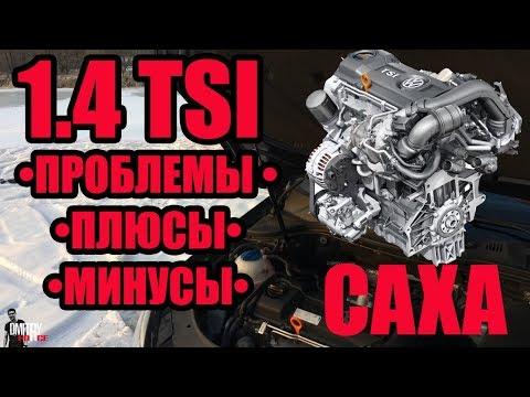 ДВИГАТЕЛЬ 1.4 tsi 122л.с CAXA • ПРОБЛЕМЫ • Плюсы и Минусы • Отзыв владельца
