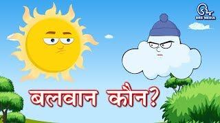 Hindi Animated Story - Balwaan Kaun ? | बलवान कौन? | Who Is Strong? | The Wind and The Sun