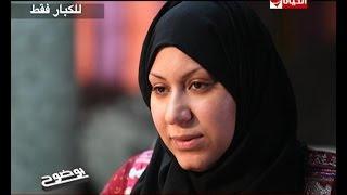getlinkyoutube.com-#بوضوح | جريمة امبابة .. لغز قتل الزوجة لزوجها الجزء الاول  | مع د.عمرو الليثي