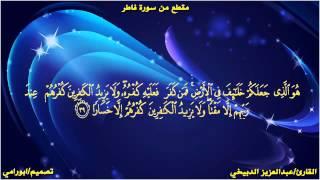 getlinkyoutube.com-مقطع من سورة فاطر للقارئ عبدالعزيز الدبيخي