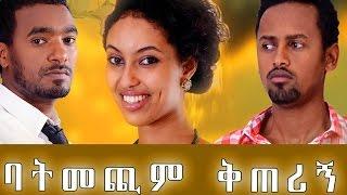 getlinkyoutube.com-Ethiopian Movie -  Batmechim Kiterign 2016 (ባትመጪም ቅጠሪኝ ሙሉ ፊልም) Full Movie