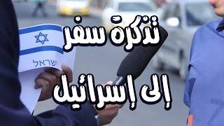 getlinkyoutube.com-ردة فعل أطفال الأردن حين حصلوا على تذكرة سفر إلى إسرائيل || مقلب وفكرة || #8