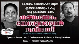 VAIKOM VIJAYALAKSHMI SUPER HITS CHRISTAIN DEVOTIONAL SONG KANTHANAM YESURAJAN