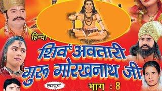 getlinkyoutube.com-शिव अवतारी गुरु गोरखनाथजी भाग 8  || Shiv Awtari Guru Gorakh Nath Ji Vol 8 || Hindi Full Movies