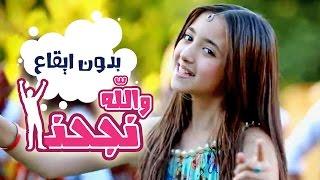 getlinkyoutube.com-كليب والله نجحنا - سجى حماد بدون ايقاع | قناة كراميش Karameesh Tv