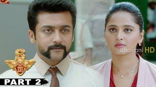 S3 (Yamudu 3) Full Telugu Movie Part 2    Suriya , Anushka Shetty, Shruti Haasan