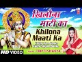 Khilona Maati Ka By Tripti Shaqya [Full Song] I Kabhi Ram Banke Kabhi Shyam Banke