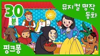 getlinkyoutube.com-백설공주   세계명작동화   뮤지컬동화   + 모음집   핑크퐁! 인기동화