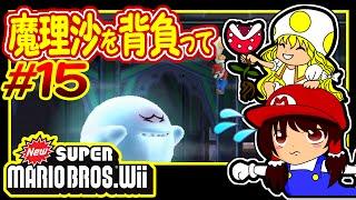 getlinkyoutube.com-ゆっくり実況プレイ 魔理沙を背負って #15 NewスーパーマリオブラザーズWii/New Super Mario Bros.Wii