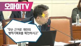 "getlinkyoutube.com-[말말말] 이철희 ""무슨 근거로 김제동 병적기록 확인?"""