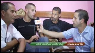 getlinkyoutube.com-حوار خاص مع اسلام سليماني