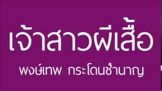 getlinkyoutube.com-เจ้าสาวผีเสื้อ : พงษ์เทพ กระโดนชำนาญ