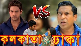 New Bangla Funny Video   Kolkata Vs Dhaka   Indian Tv Serial   Mojar Tv