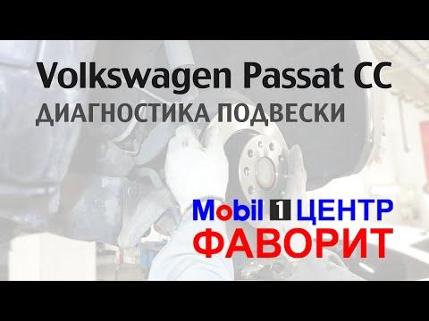 Расположение передних тормозных дисков у Volkswagen Passat CC