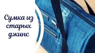 getlinkyoutube.com-Сумка из старых джинс