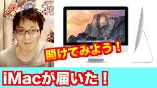 getlinkyoutube.com-iMacが届いた!せっかくなので紹介します【iMacの21.5インチ】じゃじゃーん菊池
