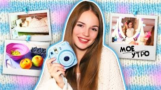 getlinkyoutube.com-♥ Моё Утро + КОНКУРС на Фотоаппараты Мгновенной Печати! ♥