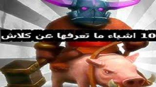 getlinkyoutube.com-10 اشياء ما تعرفها عن كلاش اوف كلانس /Things You Dont Know About Clash Of Clans