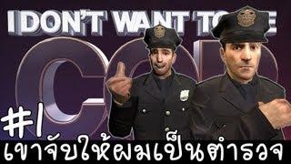getlinkyoutube.com-【I DON'T WANT TO BE COP】 - ตอนที่ 1 - เพื่อนบ้านน่าสงสัย!