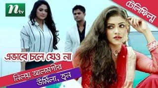 getlinkyoutube.com-Bangla Natok | এভাবে চলে যেও না (Evabe Chole Jeo Na) I Niloy, Urmila, Afrina, Robin I Telefilm