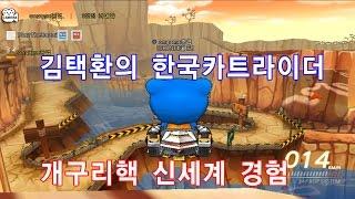getlinkyoutube.com-[김택환TV] 레이싱게임(racing game) 한국카트라이더 개구리핵 유저와 신세계 체험