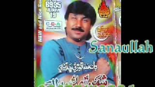 SHAMAN ALI MIRALI FULL HD OLD ALBUM SONG CHAPRAN JI AAS AHE