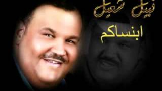 getlinkyoutube.com-نبيل شعيل - ابنساكم