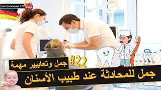 getlinkyoutube.com-الجمل المهمة للمحادثة عند طبيب الاسنان - تعلم اللغة الالمانية