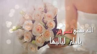 getlinkyoutube.com-بطاقة دعوة عقد قرآن  نسرين & عادل ♥ سجى& فيصل ألف مبروك ♥~
