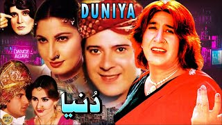 DUNIYA (2014) -  SAIMA, MOAMAR RANA, NARGIS & RAMBO - OFFICIAL FULL MOVIE