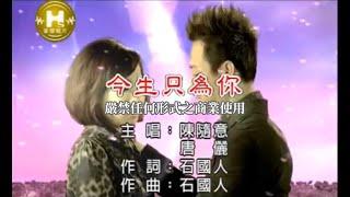 getlinkyoutube.com-陳隨意VS唐儷-今生只為你(官方KTV版)